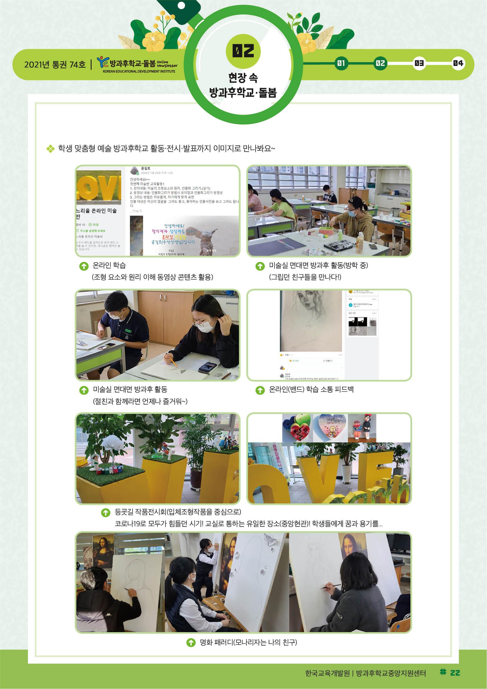 행복의 가치를 찾아가는 온·오프 블렌디드 예술 방과후학교